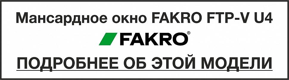 Мансардное окно FAKRO FTP V U4