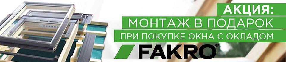 Акция - бесплатный монтаж окон Fakro