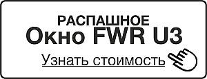 Мансардное окно Fakro FWR U3